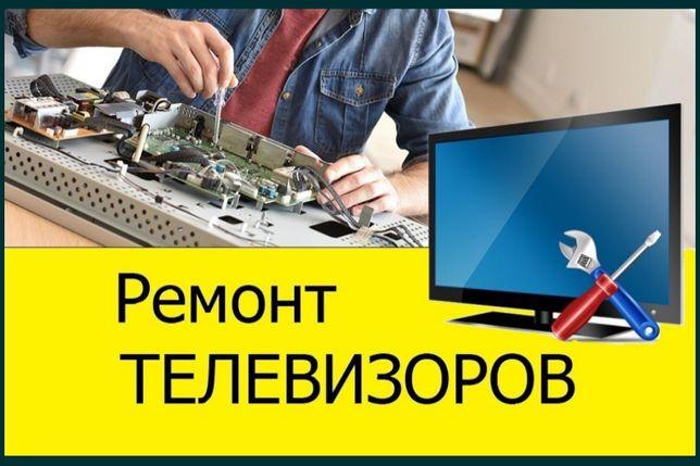 Ремонт Телевизоров Шымкент
