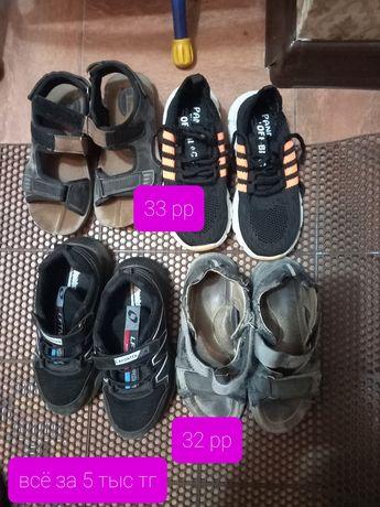 Обувь детская на мальчика рр 32 и 33