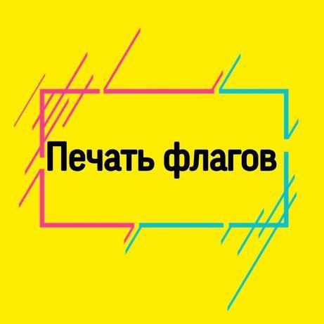 Печать флагов (стран, фирменных) брендирование (нанесение логотипа)