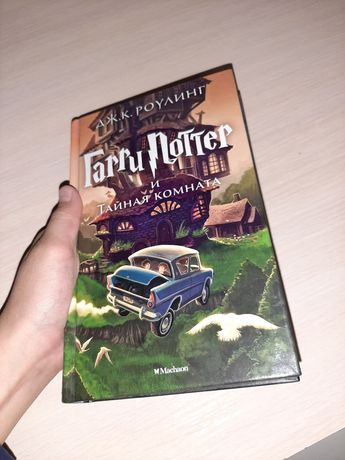 "Книга ""Гарри Поттер и Тайная комната""."