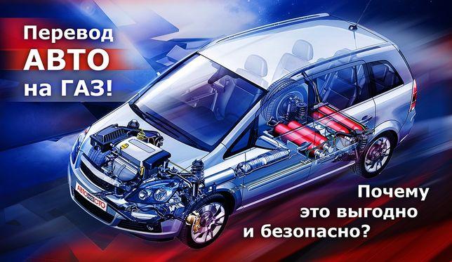 Установка (ГБО) газа на авто и Автоэлектрик