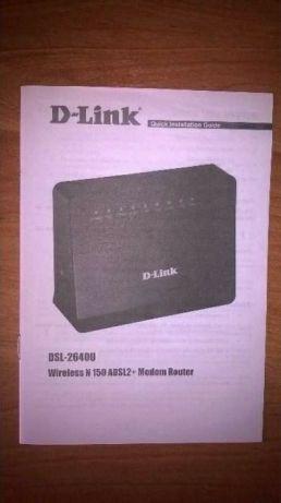 Отдам бесплатно краткое руководство к модему ADSL2+ D-Link DSL-2640U