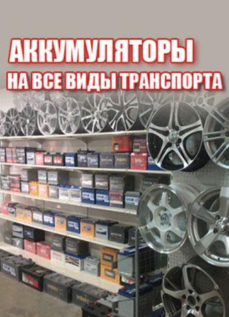 Скидка на Аккумуляторы. Алматы Новые Аккумуляторы от 12.000тг