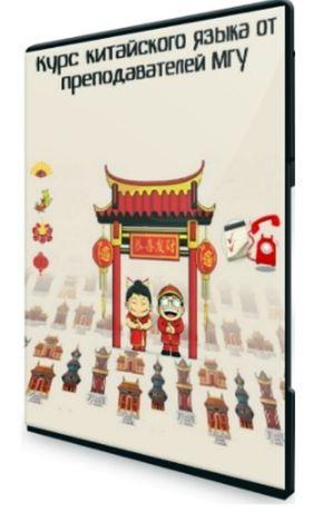 Видеокурс - Изучение китайского языка