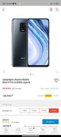 Note 9 Pro 6/64 обмен на Iphone x