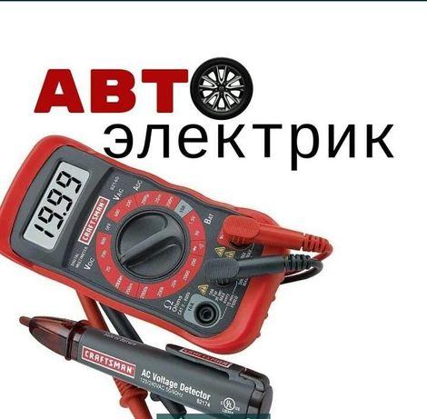 АвтоЭлектрик на выезд 24/7, ремонт стартер и генератор ремонт авто.