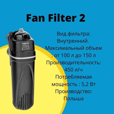 Внутренний фильтр Fan Filter 2 plus от 100л до 150л