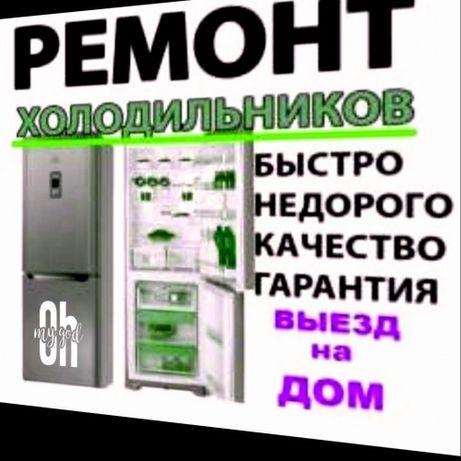 Ремонт холодильников и морозильников с выездом на дому!