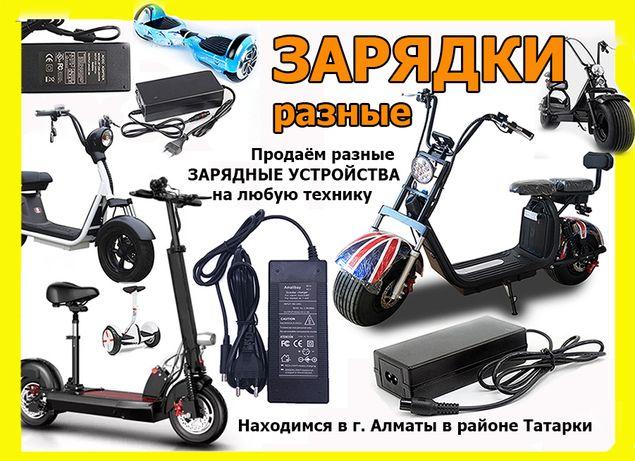на скутеры самокаты электро-мотоциклы и для другой техники ЗАРЯДКИ АКБ