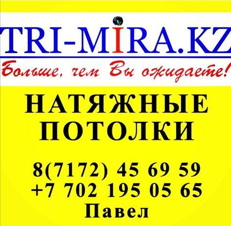 TRI-MIRA натяжные потолки
