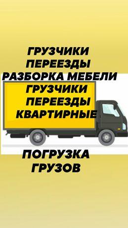 Грузчики+Газели грузоперевозки переезды квартирные офисные  любые и.тд