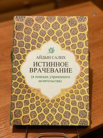 Истинное врачевание, Айдын Салих, (натурапат, медицина Ибн Сина)