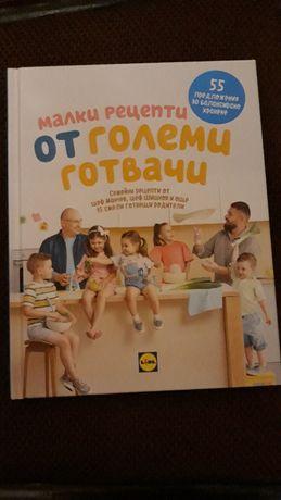 Малки рецепти от големи готвачи - Книга на Манчев и Шишков
