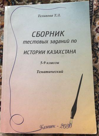 Продам сборник тестов по истории Казахстана