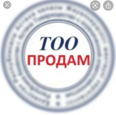 Продам тоо 2006 года