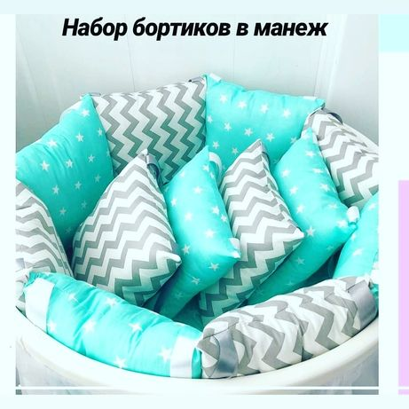 Бортики в манеж и коконы для младенцев новое в сумке,шью на заказ