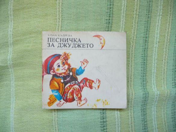 Песничка за джуджето - Кина Къдрева Български художник 1988