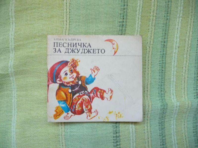 Песничка за джуджето - Кина Къдрева Български художник 1988 гр. Радомир - image 1