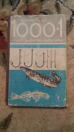 Продам книгу Рыбака.