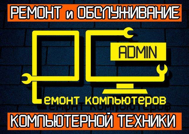 AdminPC - Ремонт компьютеров и ноутбуков