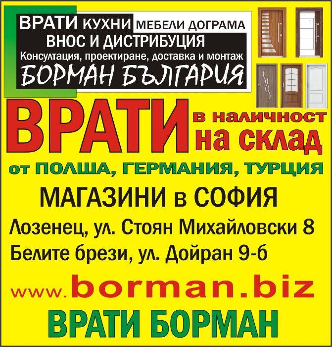 Украински безфалцови интериорни врати от Борман