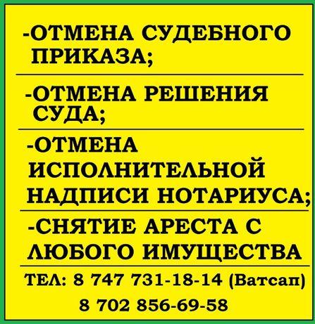 Адвокат/ Антиколлектор/ Снятие ареста / Отмена исполнительной надписи