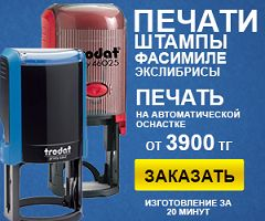 Печати и штампы за 20 минут!Печати,штампы.Изготовление печати в Алматы