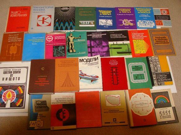 Книги за радиотехника и електротехника 1