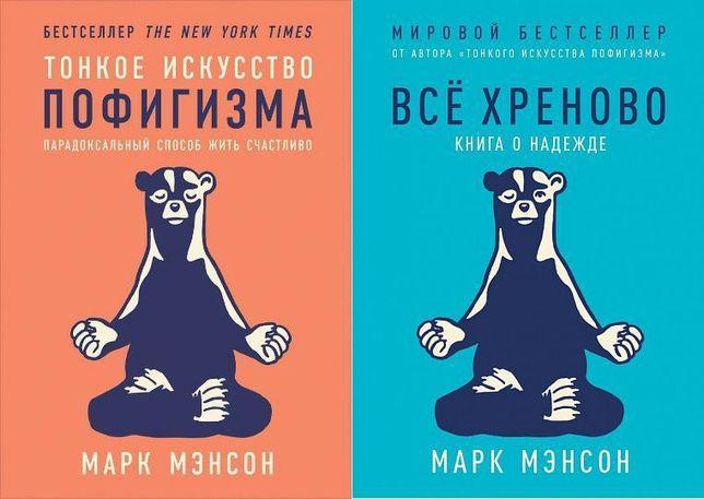 """книги """"Тонкое искусство пофигизма"""" и """"Всё хреново"""""""