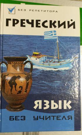 Самоучитель греческого