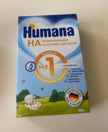 Смесь Humana (Хумана) 1 гиппоалергенная