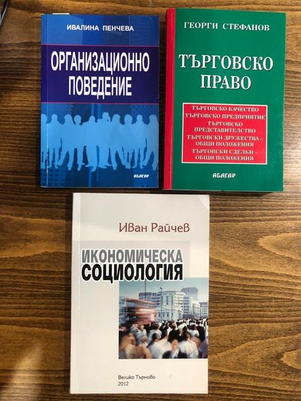 Учебници Търговко право Организационно поведение