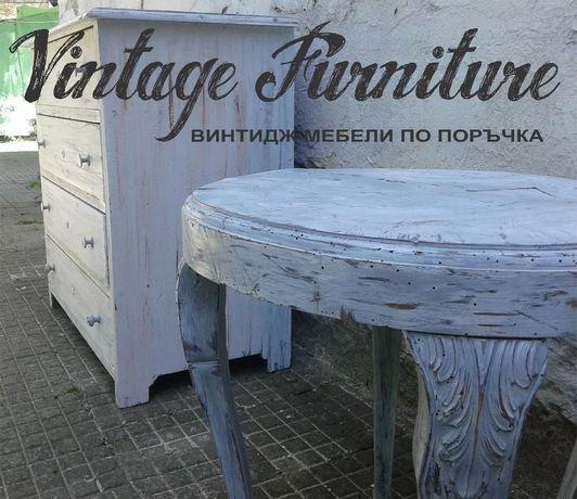 Състаряване на мебели! Винтидж и Ретро стил,Шаби Шик! Евтино!