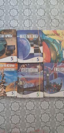 Учебники, оқулықтар 5, 6, 7 класс