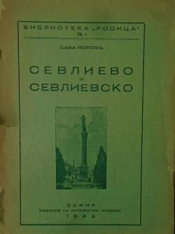 Стара книга: Севлиево и Севлиевско - Сава Попов, 1936
