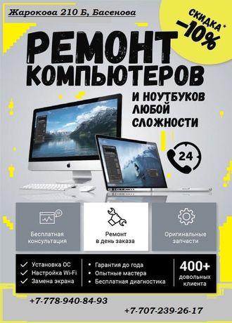 Ремонт компьютеров и ноутбуков!!!Тех Поддержка