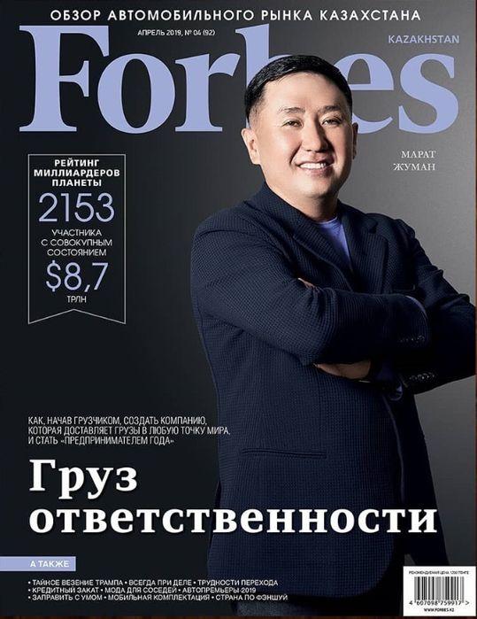 Журналы Forbes за весь 2019 год (13шт.) Караганда - изображение 1