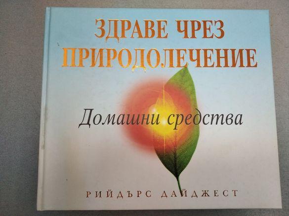 Книга за лечение с природни средства