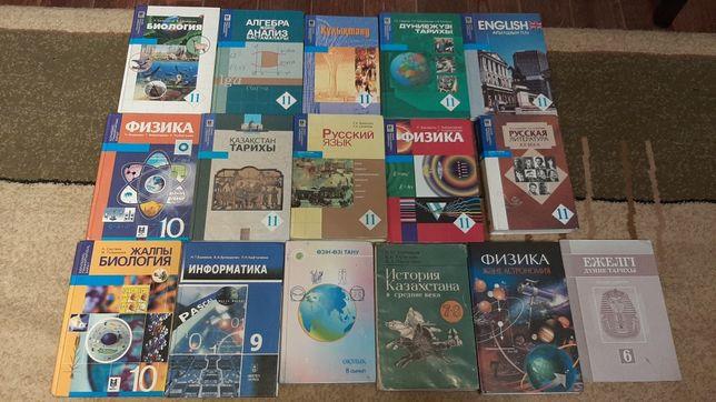 Книга 6-7-8-9-10-11 класс