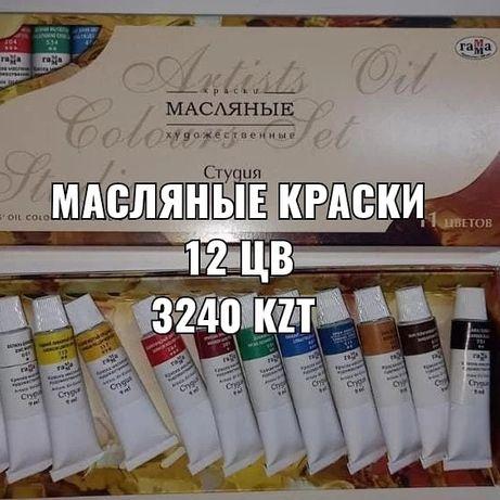 Масляные краски 12 цветов по 3240 тенне со склада