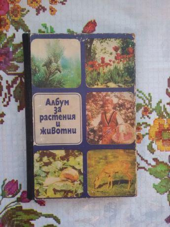 Албум за Растения и Животни - София 1976