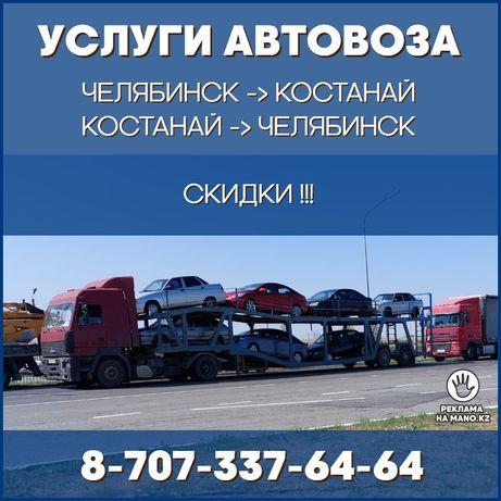 Автовоз,доставка,перегон,услуги