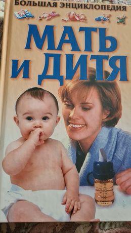 Книга большая энциклопедия