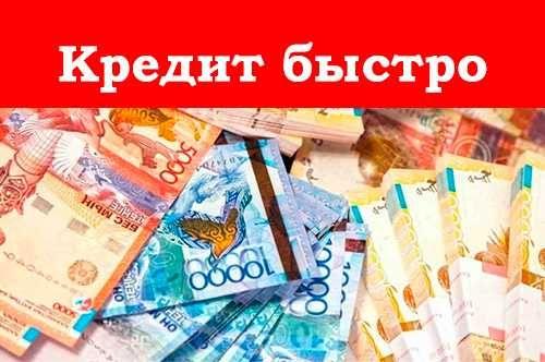 Haличные без проверок, в каждом городе Казахстана
