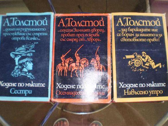 Ал. Дюма, Карл Май и книги от класическата литература