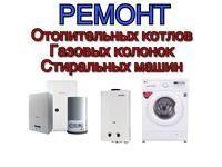 Ремонт газовых колонок газовых котлов стиральных машин автомат