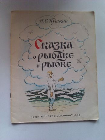 Povesti cu ilustratii in limba rusa 1986