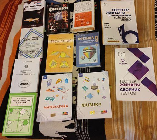 Книги по подготовке к ЕНТ, НИШ, РФМШ, КТЛ
