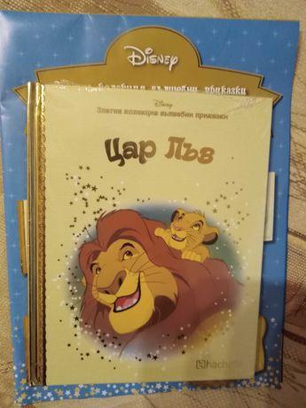 Книга Цар лъв, Снежанка от колекцията на Дисни