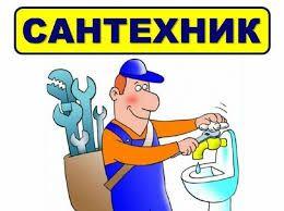 Прочистка Канализации Сантехник  Унитаза Чистка кухни Паяка труб